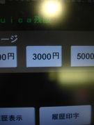 Suica 〜3000円の壁〜