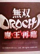 無双OROCHI〜戦華〜