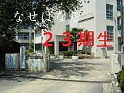 東百舌鳥中学校23期生(S48-49生)