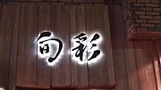 歌舞伎町 居酒屋 「旬彩」