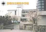 彦根市立稲枝中学校