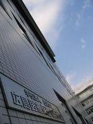 広島医療保健専門学校