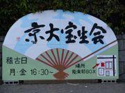 京大宝生会