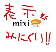 mixi表示機能変更反対!!