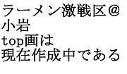 ラーメン激戦区@小岩