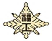 福島県立福島工業高校