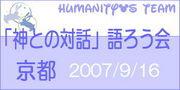 9/16「神対」イベントチーム