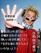 西暦前進2000年→