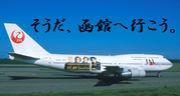 GLAY函館ツアー