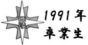 札幌市立西陵中1991年卒業生!