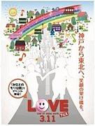 LOVEフェス3・11