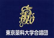 東京薬科大学合唱団