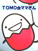 TOMO☆ママですv(o^□^o)v