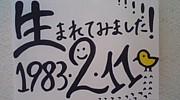 1983・2・11に生まれてみました