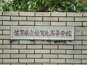佐賀北38期生(2002年度卒)