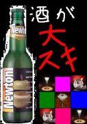酒酒酒鮭酒酒酒