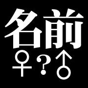 名前だけでは性別不明