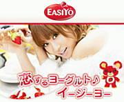 EasiYo(イージーヨー)
