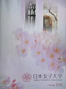 2011年度日本女子大学新入生☆゚