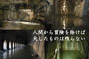 【廃墟】週末探検隊【樹海】
