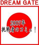 2007DG挑戦者のコミュ