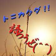 トニカクダ!!語ろうぜ(^^)