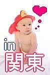 消防士の彼女★in関東