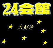 24会館(浅草)ハッテン 女装