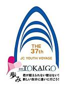 第37回JC青年の船「とうかい号」