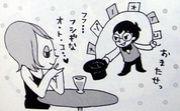 不思議な男(女)が好き☆