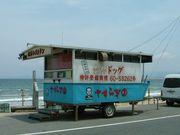 志賀島名物 金印ドッグ