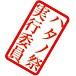 ハタノ祭実行委員会