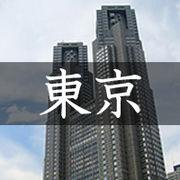 おしゃれな男女社交の場東京。