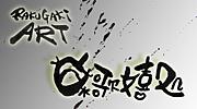 楽歌嬉処〜RAKUGAKI ART〜
