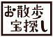 京都で謎解き♪お散歩宝探し♪