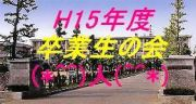 小杉高校〜H15年度卒業生の会〜
