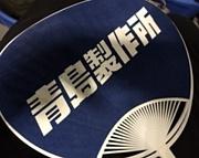 青島製作所