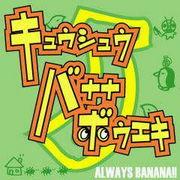 九州バナナ貿易