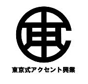 東京式アクセント興業