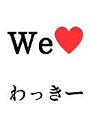 わっきー My Love
