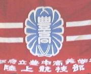 """豊中高校陸上部""""陸豊会"""""""
