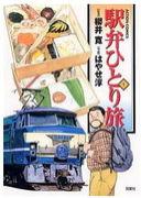 漫画『駅弁ひとり旅』