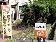 コンゼ、鈴スカNo.1GP