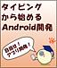 Android開発@引きこもり
