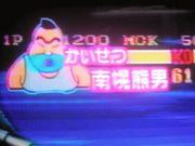解説の南幌熊男
