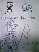 専北吹奏楽部S55〜6年生まれ