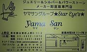 上野のヤマサン