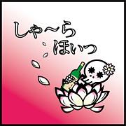 ☆しゃ〜らほぃっ☆