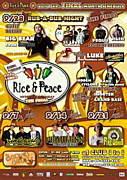 ★☆RICE & PEACE☆★