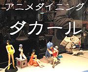 アニメダイニング・ダカール